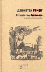 купить: Книга Путешествия Гулливера (русский, английский)