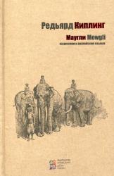 купить: Книга Маугли (русский, английский)