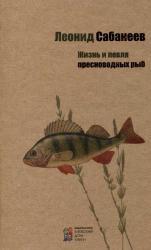 купить: Книга Жизнь и ловля пресноводных рыб