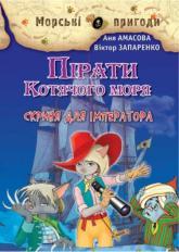 buy: Book Пірати Котячого моря. Скриня для імператора