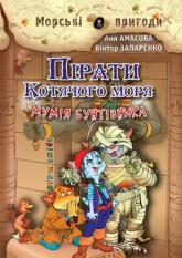 buy: Book Пірати Котячого моря. Мумія бунтівника