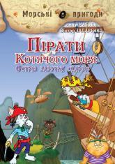 buy: Book Пірати Котячого моря. Острів забутих скарбів