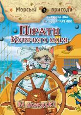 buy: Book Пірати Котячого моря. На абордаж!