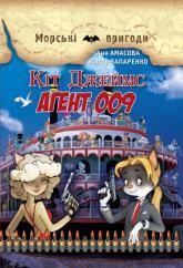 купить: Книга Кіт Джеймс. Агент 009