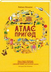 купить: Книга Атлас пригод