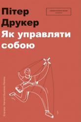 купить: Книга Як управляти собою