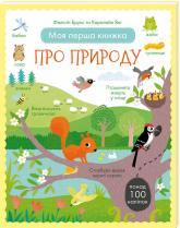 купить: Книга Моя перша книжка про природу