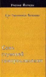 купить: Книга 7 ступеней самореализации. Том 3