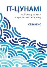 купити: Книга IT-цунамі: як бізнесу вижити в третій хвилі інтрернету