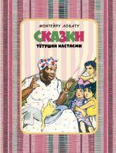 купить: Книга Сказки тетушки Настасии