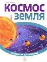 купить: Книга Пізнаємо та досліджуємо. Космос і Земля