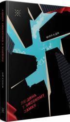 купить: Книга Людина у високому замку
