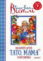 купить: Книга Восьмеро дітей, тато, мама і вантажівка. Книга 1