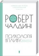 купить: Книга Психологія впливу