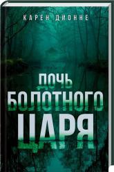 buy: Book Дочь болотного царя