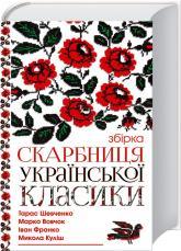купить: Книга Скарбниця української класики