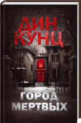 купить: Книга Город мертвых
