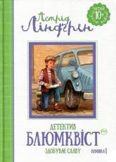 купить: Книга Детектив Блюмквіст здобуває славу. Книга 1