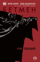 купить: Книга Бетмен. Рік перший