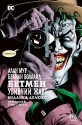 купить: Книга Бетмен. Убивчий жарт
