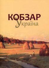 купить: Книга Кобзар і Україна