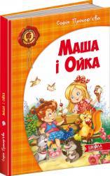 купить: Книга Маша і Ойка