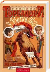 купити: Книга Тореадори з Васюківки