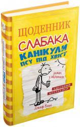 купити: Книга Щоденник слабака. Канікули псу під хвіст. Книга 4