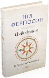 купити: Книга Цивілізація. Як Захід став успішним