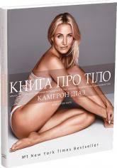 купити: Книга Книга про тіло. Закони голодування, навчання витривалості й інші способи полюбити своє тіло