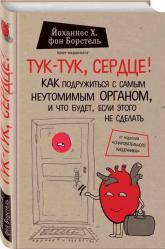купить: Книга Тук-тук, сердце! Как подружиться с самым неутомимым органом и что будет, если этого не сделать