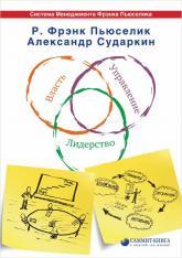 купить: Книга Власть. Управление. Лидерство