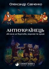 купить: Книга Антиукраїнець