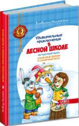 купити: Книга Удивительные приключения в лесной школе. Загадочный Яшка. Солнечный зайчик и Солнечный волк