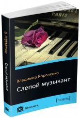 купить: Книга Слепой музыкант
