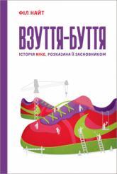купити: Книга Взуття-буття. Історія Nike, розказана її засновником