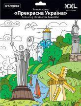 купить: Книга Прекрасна Україна. Розмальовка 118х84 см у конверті