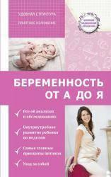 купить: Книга Беременность: от А до Я
