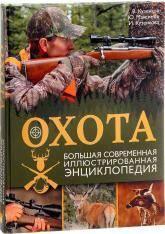 buy: Book Охота. Большая современная иллюстрированная энциклопедия