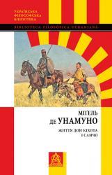 купить: Книга Життя Дон Кіхота і Санчо