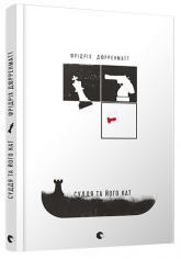 купити: Книга Суддя та його кат
