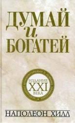 купить: Книга Думай и богатей. Издание XXI века