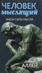 купить: Книга Человек мыслящий. От нищеты к силе, или Достижение душевного благополучия и покоя