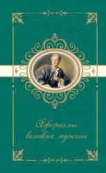 купить: Книга Афоризмы великих мужчин