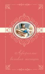 купить: Книга Афоризмы великих женщин