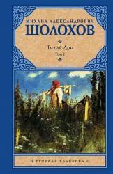 купить: Книга Тихий Дон. В 2-х томах. Том 1