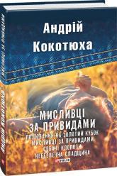 купить: Книга Мисливці за привидами