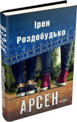 купить: Книга Арсен
