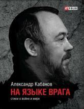 купить: Книга На языке врага