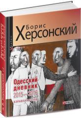купить: Книга Одесский дневник 2015-2016. Взрывная волна